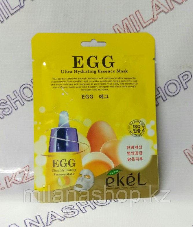 Ekel - Маска для лица с экстрактом яичного желтка