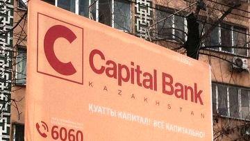 Capital Bank Kazakhstan, стеллажи металлические с полками 49
