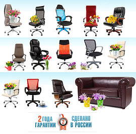 Кресла, стулья CHAIRMAN, Россия
