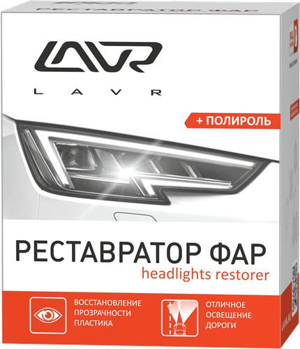 Реставратор фар LAVR, 20 мл