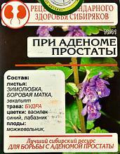 Чай №41 При аденоме простаты