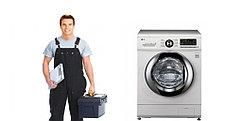 Ремонт стиральных машин Алматы