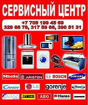Ремонт посудомоечных машин Алматы, фото 2