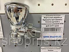 """Клапан ручной с полусгоном угловой HTM ф20 (3/4"""") хром   *"""