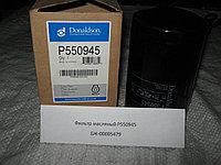 Фильтр Р550945