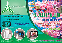 СЕМИНАР! 4 Апреля - город Алматы, 5 Апреля город Астана