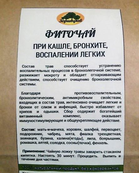 Фиточай Кашель, бронхит, воспаление легких, 180гр