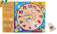 Развивающая игрушка для детей Мои Первые Часы