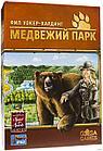 Настольная игра: Медвежий парк, фото 5