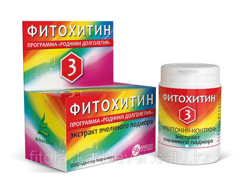 Фитохитин-3 Гипертония-контроль