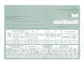 Бланк Инвентарная карточка учета основных средств
