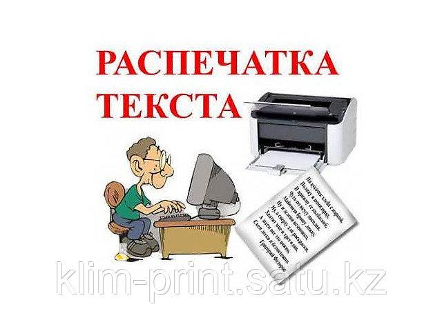 Распечатка документов черно белая