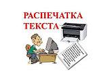 Распечатка документов черно белая в  Алматы, фото 2