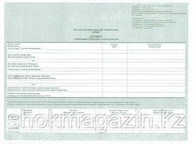 Бланк Документ с образцами подписей и оттиска печати