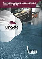 LINOLIT® LINCRETE полиуретан-цемент