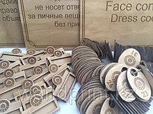 Изделия из дерева: таблички, бейджи, номерки