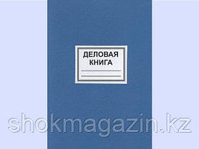 Деловая книга А4, 80 листов клетка твердая обложка