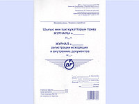 Книга регистрации исходящей корреспонденции