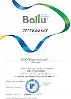 Инфракрасный обогреватель 2 кВт Ballu BIH-AP4-2.0