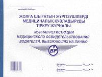 Журнал регистрации медицинского освидетельствования