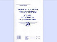Журнал регистрации трудовых книжек