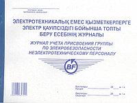 Журнал учета присвоения группы по электробезопасности неэлектротехническому персоналу