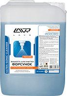 Жидкость для очистки форсунок в ультразвуковых ваннах LAVR, 5 л