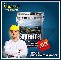 Эмаль АК-511 «Cпринтер» для разметки дорог и бетонных полов, промтара (белая 33 кг)