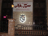 Логотип с Диодной подсветкой, фото 2