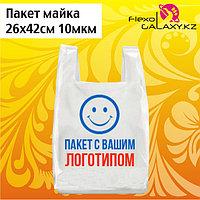 Пакет майка с логотипом 26х42см 10мкм