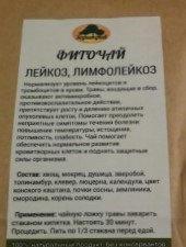 Фиточай Лейкоз, лимфолейкоз, 180г