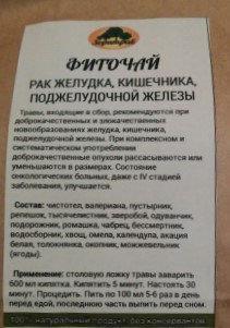 Фиточай Рак желудка, кишечника, поджелудочной железы, 90 г