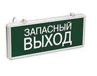 Светильник эвакуационный CCA1002 LED ЗАПАСНОЙ ВЫХОД (аварийный)
