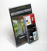 Подставка для листовок А4 с буклетницей. Модель: ЦБ-2130(ф)