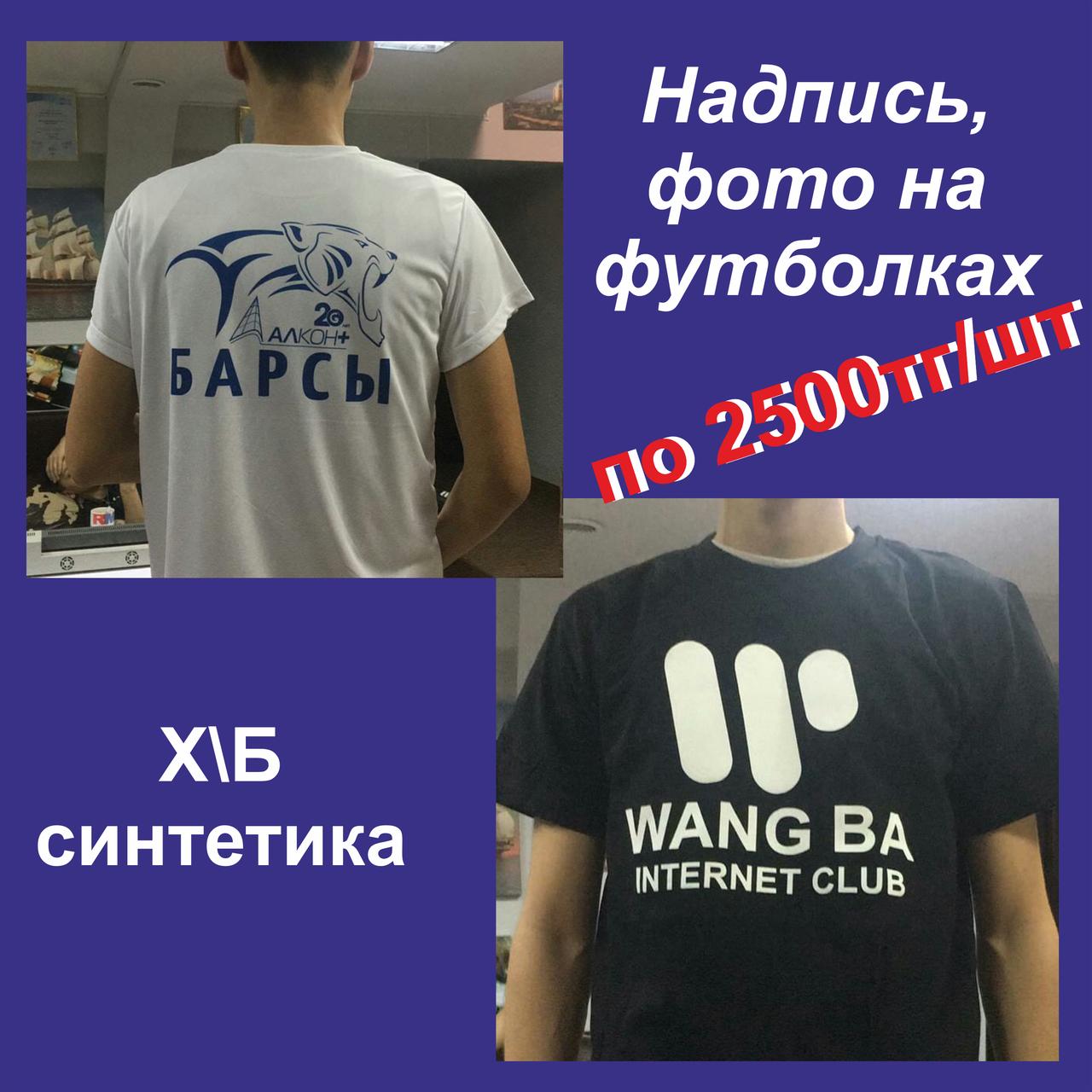 Надпись на футболке с двух сторон