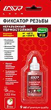 Фиксатор резьбы неразъёмный «Термостойкий» ThermFIX LAVR Heat-resistant thread locker 9 мл.