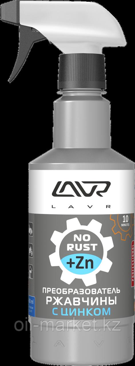 """Преобразователь ржавчины с цинком  """"10 минут"""" LAVR Rust remover NO RUST Zinc+480 мл."""