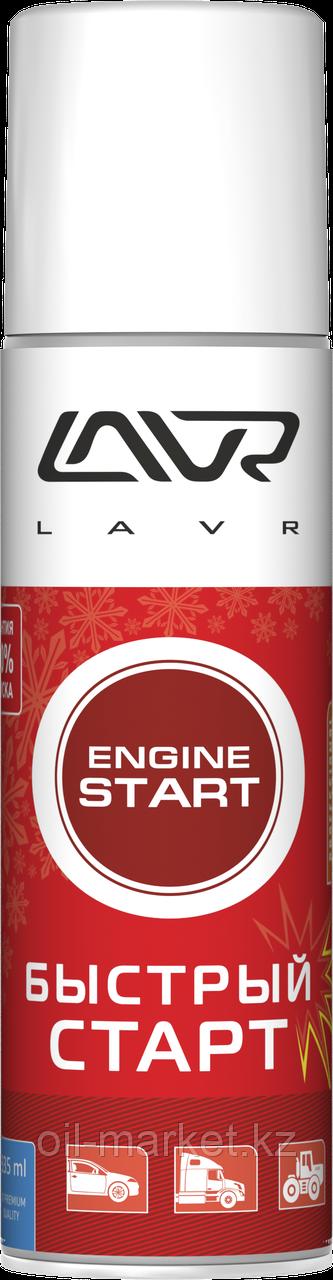 Быстрый старт LAVR Quick- starting fluid  335мл (аэрозоль)