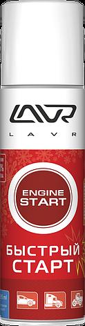 Быстрый старт LAVR Quick- starting fluid  335мл (аэрозоль), фото 2