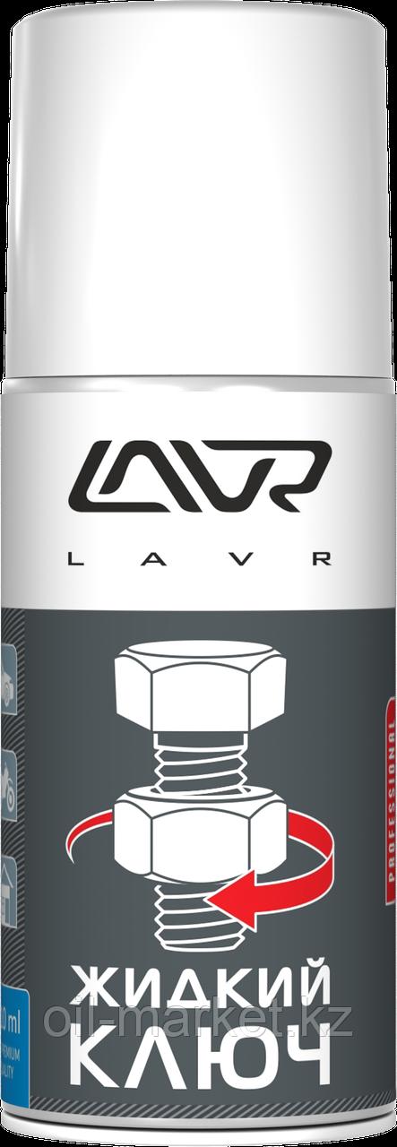 Жидкий ключ LAVR multifunctional  fast liquid key 210мл (аэрозоль)
