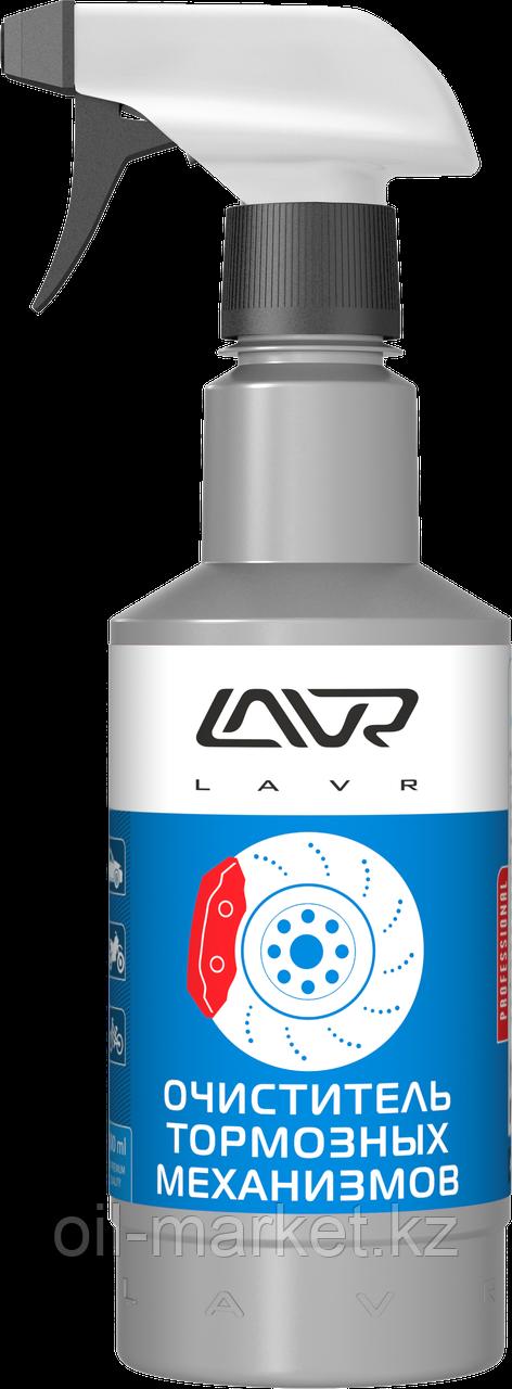 Очиститель тормозных механизмов с триггером LAVR Brake parts cleaner 500 мл