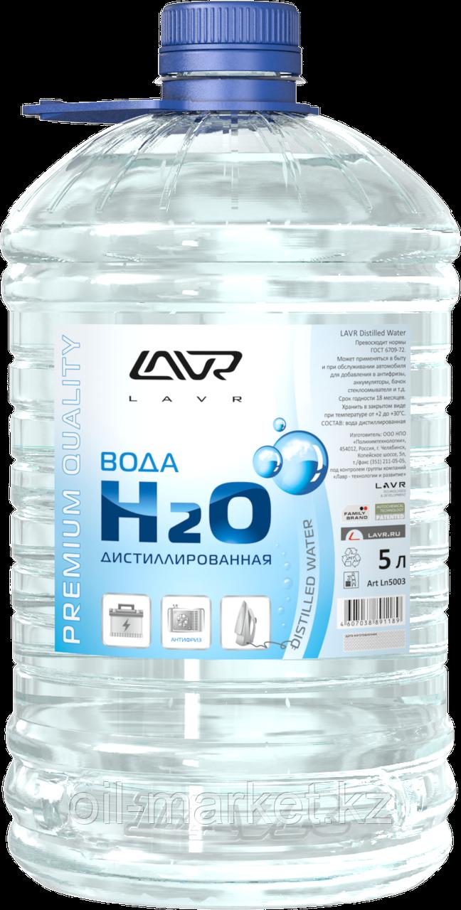 Вода дистиллированная LAVR Distilled Water 5л