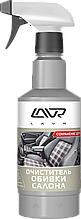 Очиститель обивки салона LAVR Textile & Carpet cleaner color safe 480мл с триггером