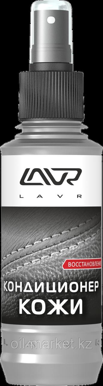 "Кондиционер для кожи ""Восстанавливающий"" LAVR Revitalizing leather conditioner 185 мл"