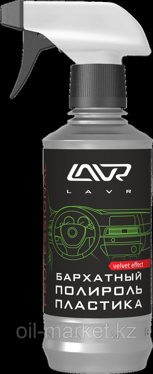 Полироль пластика Бархатный с триггером, профессиональная формула LAVR Plastic Polish Velvet Effect 310мл