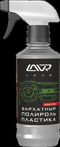 Полироль пластика Бархатный с триггером, профессиональная формула LAVR Plastic Polish Velvet Effect 310мл, фото 2