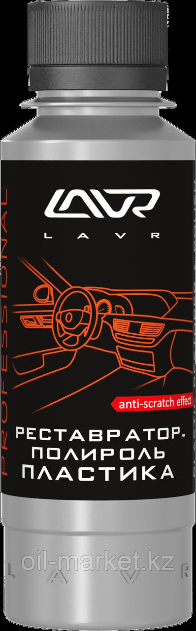 Реставратор-полироль пластика профессиональная формула LAVR Polish & Restore Anti-Scratch Effect 120мл