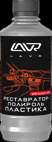 Реставратор-полироль пластика профессиональная формула LAVR Polish & Restore Anti-Skratch Effect 310мл, фото 2