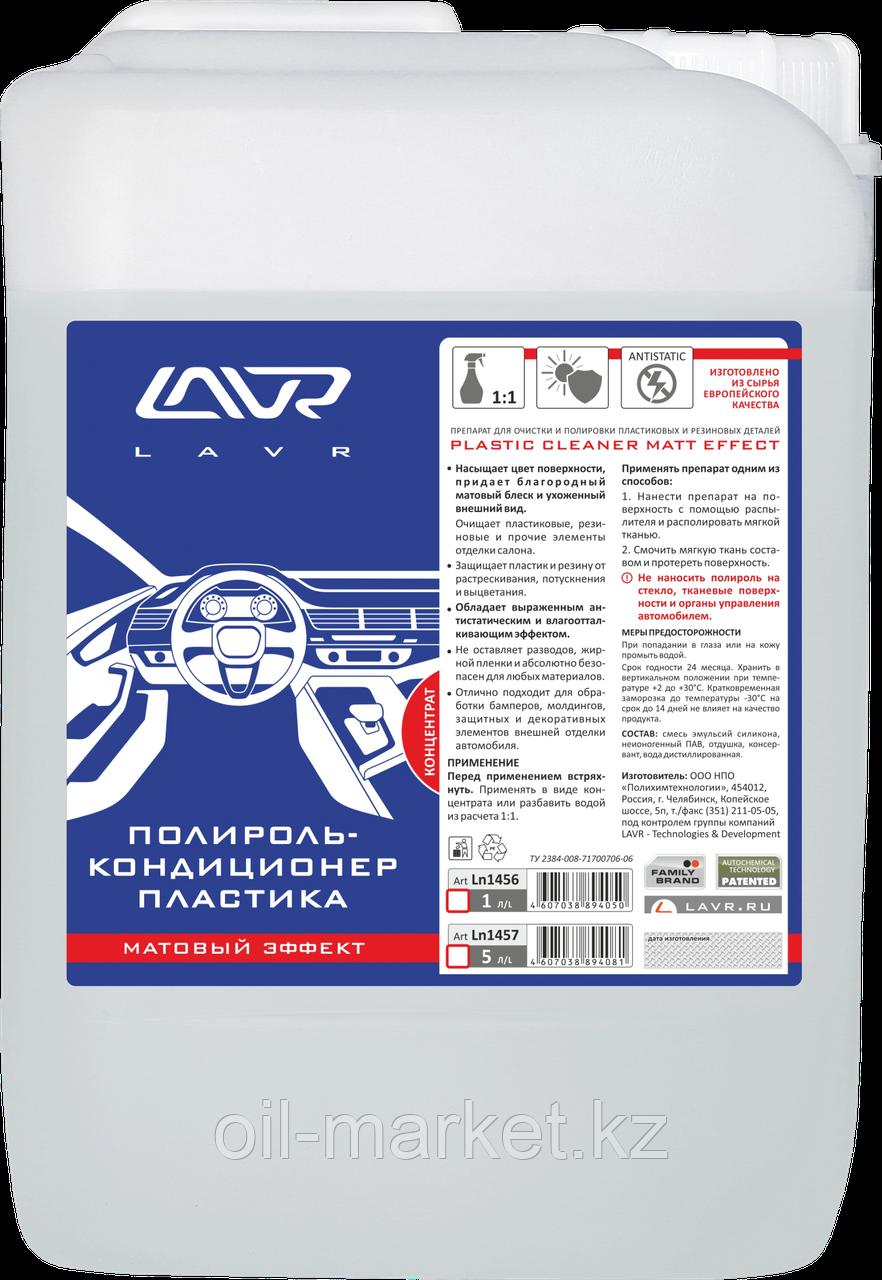 Полироль-кондиционер пластика (концентрат 1:1) LAVR Plastic cleaner matt effect 5л