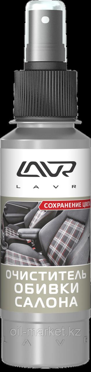 "Очиститель обивки салона ""защита цвета"" со спреем LAVR Carpet cleaner with color protection 120мл"